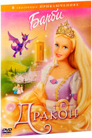 DVD Барби и Дракон / Barbie as Rapunzel