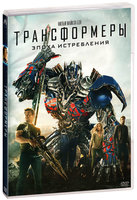 Трансформеры: Эпоха истребления (DVD) / Transformers: Age Of Extinction