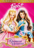 Барби: Принцесса и Нищенка (DVD)
