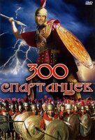 300 спартанцев (DVD) / The 300 Spartans