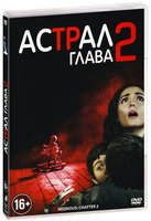 DVD Астрал: Глава 2 / Insidious: Chapter