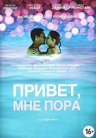 Привет, мне пора (DVD) / Hello I Must Be Going