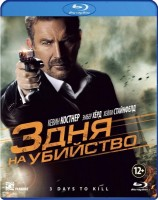 Blu-Ray Три дня на убийство (Blu-Ray) / Three Days to Kil