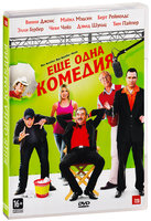 Еще одна комедия (DVD) / Not Another Not Another Movie