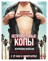 Неправильные копы (DVD) / Wrong Cops
