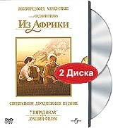 Из Африки (2 DVD) / Out of Africa