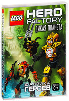 DVD Фабрика героев Lego: Дикая планета / Lego Hero Factory: Savage Planet