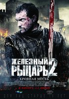 Железный рыцарь 2 (DVD) / Ironclad: Battle for Blood