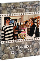 А теперь нечто совсем иное (DVD) / And Now For Something Completely Different