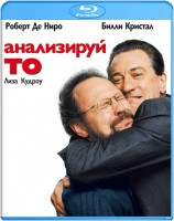 Blu-Ray Анализируй то! (Blu-Ray) / Analyze That / Analyze This 2