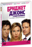 Бриджет Джонс: Грани разумного (DVD) / Bridget Jones: The Edge of Reason / Bridget Jones's Diary 2