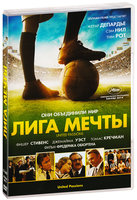 Лига мечты (DVD) / United Passions