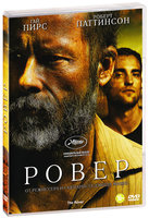 Ровер (DVD) / The Rover