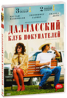 Далласский клуб покупателей (DVD) / Dallas Buyers Club