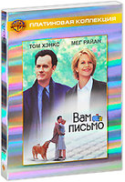DVD Вам письмо / You've Got Mail
