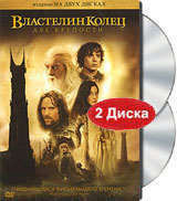 DVD Властелин Колец. Две Крепости. / The Lord of the Rings: The Two Towers