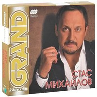 Audio CD Стас Михайлов: Grand Collection