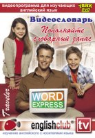 English Club: Word Express. Видеословарь (DVD)