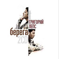 Audio CD Григорий Лепс: Берега (Избранное)