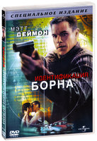 Идентификация Борна (DVD) / The Bourne Identity / Die Bourne Identitat