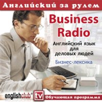 Английский за рулем. Business Radio (Аудиокнига CD)