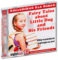 Английский для детей. Fairy Tales about Little Dog and His Friends (Аудиокнига CD)