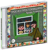 Audio CD Трое из Простоквашино