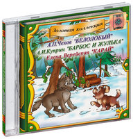 Audio CD Белолобый/Барбос и Жулька/Карай