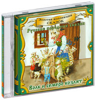 Audio CD Волк и семеро козлят