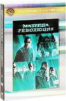 Матрица: Революция (2 DVD) / The Matrix Revolutions