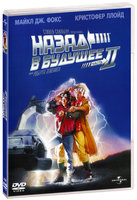 DVD Назад в будущее 2 / Back to the Future Part II