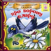 Audio CD Про ворону Клару