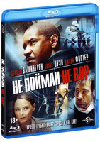 Не пойман - не вор (Blu-Ray) / Inside Man