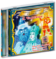 Audio CD Л.Чарская. Царевна Льдинка