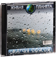 Audio CD Живая планета. Магия дождя