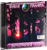 Audio CD Живая планета. Вечерний лес