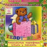 Audio CD Teddy Bear. Развивалочки от 1 до 5