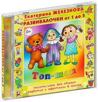 Audio CD Развивалочки. Топ - топ