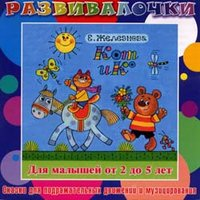 Audio CD Развивалочки. Кот и К