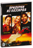 DVD Придурки из Хаззарда / The Dukes of Hazzard