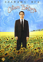 DVD Свет вокруг / Everything Is Illuminated