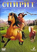 DVD Спирит. Душа прерий / Spirit - Stallion of the Cimarron