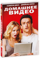 Домашнее видео (DVD) / Sex Tape