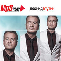 MP3 (CD) MP3 Play: Леонид Агутин