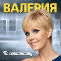 Audio CD Валерия: По серпантину