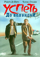 Успеть до полуночи (DVD) / Midnight Run
