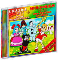 DVD + MP3 (CD) Сказки русских писателей + Приключения Буратино (MP3+DVD)