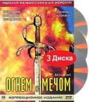 DVD Огнем и мечом. Коллекционное издание (3 DVD) / Ogniem i mieczem / With Fire and Sword