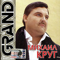 Grand Collection: Михаил Круг (CD)