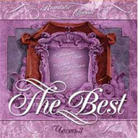 Romantic Classic. The Best. Часть 3 (CD)
